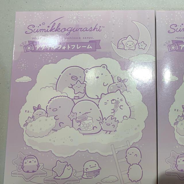 サンエックス(サンエックス)のすみっコぐらし くじ アクリルフォトフレーム ポーチ2種セット エンタメ/ホビーのおもちゃ/ぬいぐるみ(キャラクターグッズ)の商品写真