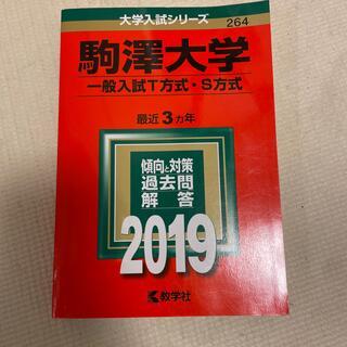 キョウガクシャ(教学社)の駒澤大学(一般入試T方式・S方式) 2019(語学/参考書)