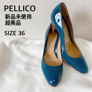 ペリーコ(PELLICO)の新品 美品 ペリーコ ターコイズブルー 青 エナメル パンプス 23 36(ハイヒール/パンプス)
