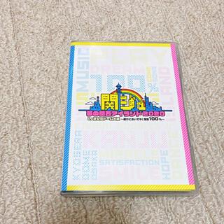 Johnny's - 関ジュ 夢の関西アイランド2020 DVD