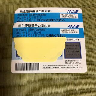 エーエヌエー(ゼンニッポンクウユ)(ANA(全日本空輸))のANA株主優待券 2枚(ショッピング)