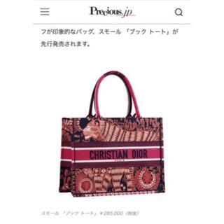 ディオール(Dior)のDior ブックトート 限定レア(トートバッグ)