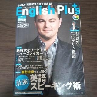 English Plus (イングリッシュ・プラス) 2013年 08月号(専門誌)
