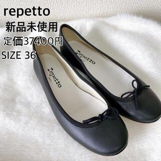 repetto - 新品 極美品 repetto レペット バレエシューズ 黒 ブラック 36