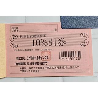 ニトリ - ニトリ優待券 1枚
