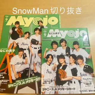 ジャニーズ(Johnny's)のMyojo 9月号 SnowMan 切り抜き(アイドルグッズ)