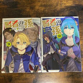 カドカワショテン(角川書店)の賢者の孫 9.10(青年漫画)