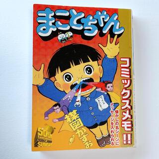 ショウガクカン(小学館)のまことちゃん コミックスメモ !! 楳図かずお 未使用(その他)