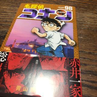 ショウガクカン(小学館)の名探偵コナン 98(その他)