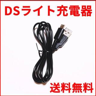 新品 DSライト DSLite 充電器 USB 即購入可 ❤︎