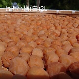 無添加梅干し七折小梅(白)2L   400g(漬物)