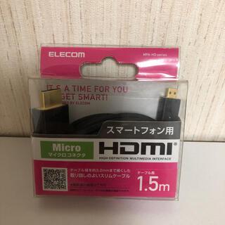 エレコム(ELECOM)の未使用ELECOM MPA-HD15BK  HDMI-Microケーブル1.5m(映像用ケーブル)