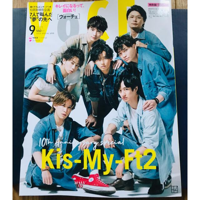 Kis-My-Ft2(キスマイフットツー)の超美品 VOCE 9月号 Special版 キスマイ表紙 エンタメ/ホビーのタレントグッズ(アイドルグッズ)の商品写真