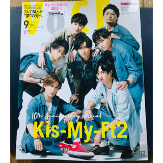 Kis-My-Ft2 - 超美品 VOCE 9月号 Special版 キスマイ表紙