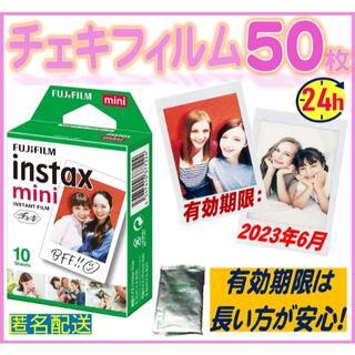 富士フイルム - チェキフィルム50枚 23年5月期限 外箱無 instax mini
