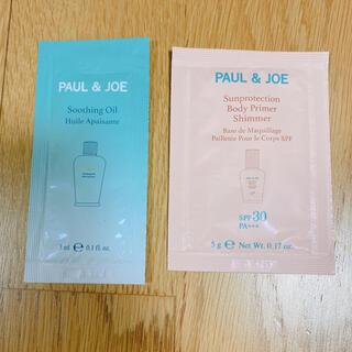 ポールアンドジョー(PAUL & JOE)のポール&ジョー アフターサンオイル ボディープライマー(日焼け止め/サンオイル)