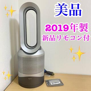 ダイソン(Dyson)のダイソン 空気清浄機 dyson pure hot+cool HP00ISN(空気清浄器)