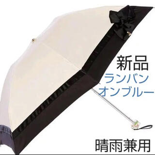 LANVIN en Bleu - 新品 ランバンオンブルー 遮光 遮熱 晴雨兼用 折り畳み傘 ミニ  リボン