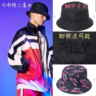 Lily - 【新品】RILY 今市隆二 バケットハット 黒 M バケハ