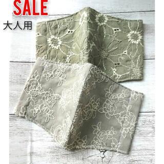 2*【SALE】大人用 カーキ系 刺繍 インナーマスク★2枚セット(外出用品)