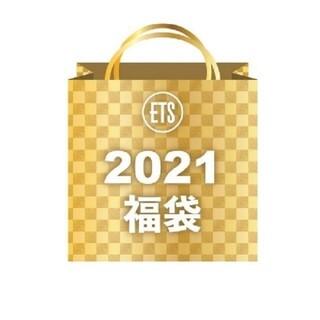 エグザイル トライブ(EXILE TRIBE)のEXILETRIBE 福袋 2021年(アイドルグッズ)