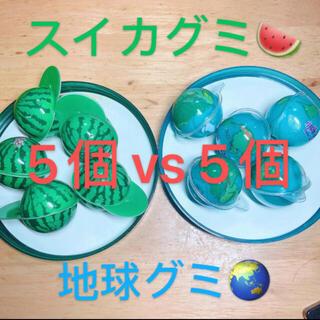 DaDa 地球グミ5個 スイカグミ5個(菓子/デザート)