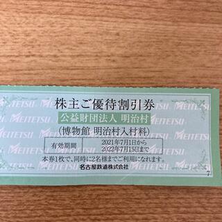 博物館 明治村 入村料割引券(その他)