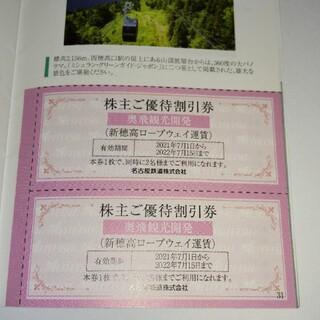 2枚組 新穂高ロープウェイ 割引券 名鉄 株主優待(その他)