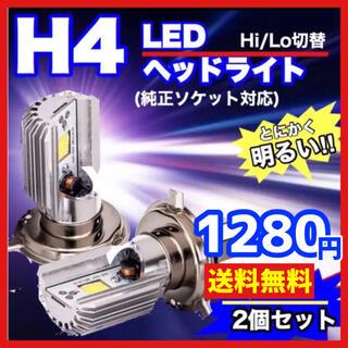 H4 LEDヘッドライト 2個セット 6000K Hi/Lo 送料込み
