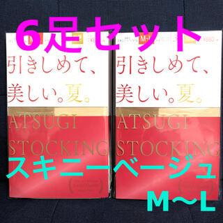 アツギ(Atsugi)のATSUGI  STOCKING スキニーベージュ 6足セット 夏 M〜L(タイツ/ストッキング)
