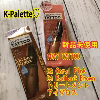 K-Palette - K-Palette 1DAY TATOO トリートメントアイグロス 新品未使用