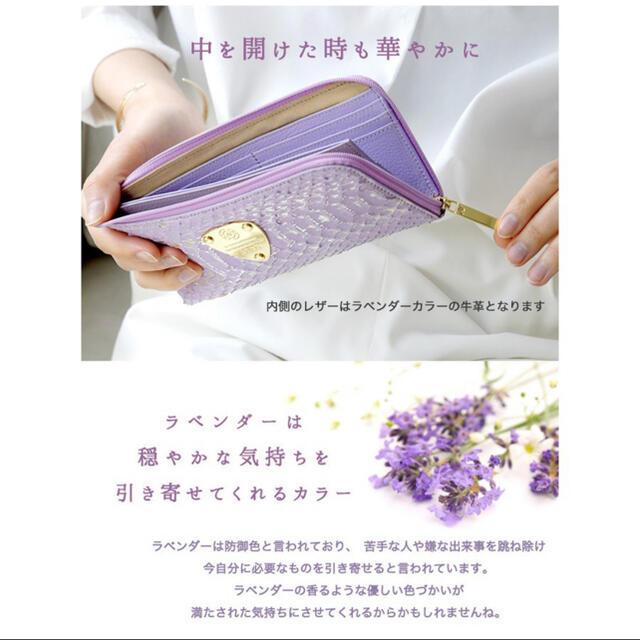 ATAO(アタオ)の【ATAO】財布 ラベンダー リモパイソン レディースのファッション小物(財布)の商品写真