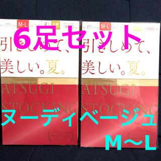 アツギ(Atsugi)のATSUGI STOCKING ヌーディベージュ 6足セット M〜L 夏(タイツ/ストッキング)