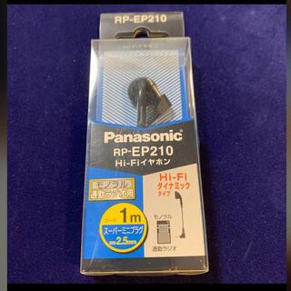 Panasonic - 【新品】Panasonic RP-EP210-K