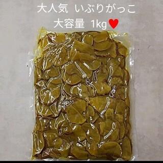 秋田  いぶりがっこ   1kg  漬物  たくあん  業務用(漬物)