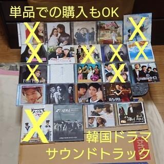 韓国ドラマ サウンドトラック CD(テレビドラマサントラ)