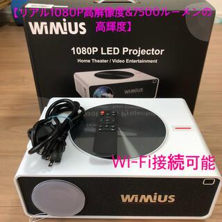 WiMiUS プロジェクター(プロジェクター)