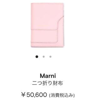 Marni - MARNI マルニ 財布