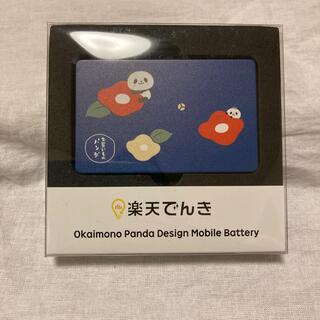 Rakuten - 新品・未開封 楽天でんき モバイルバッテリー
