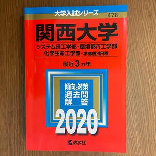 キョウガクシャ(教学社)の関西大学 2020年 過去問 赤本(語学/参考書)