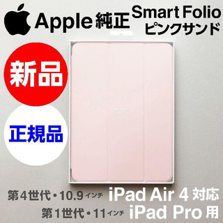 Apple - 新品未開封Apple純正 iPad Pro用Smart Folio ピンクサンド