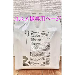 リケラミスト(トリートメント)1000g詰替✖️15個(ヘアウォーター/ヘアミスト)