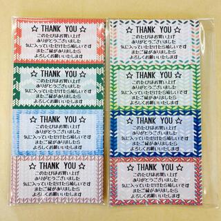 【毛糸模様】サンキューシール 48枚(しおり/ステッカー)