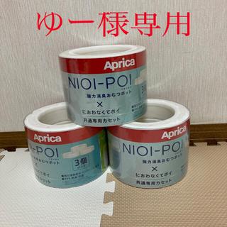 アップリカ(Aprica)のアップリカ ニオイポイ用カセット 9個(紙おむつ用ゴミ箱)