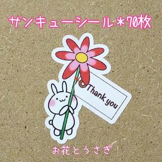 🔴サンキューシール✤お花とうさぎ