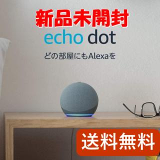 【新品未開封】Echo Dot (エコードット) 第4世代 トワイライトブルー