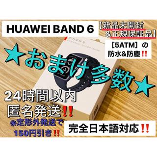 HUAWEI - 【新品未開封&匿名発送】HUAWEI BAND 6(ブラック) 【おまけ多数】