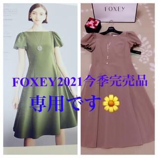 FOXEY - FOXEY✨ 2021今季【新品同様】Gadnia tea dress38ルネ
