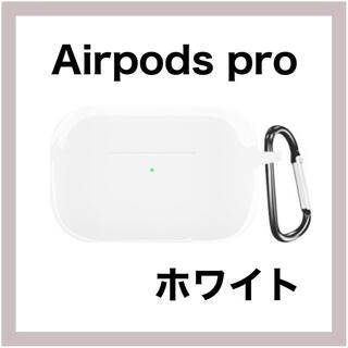 AirPods Pro ホワイト シリコン ケース カバー ソフト カラビナ付き(その他)