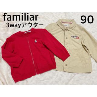ファミリア(familiar)のfamiliar 3way アウター 90 ファミリア(ジャケット/上着)